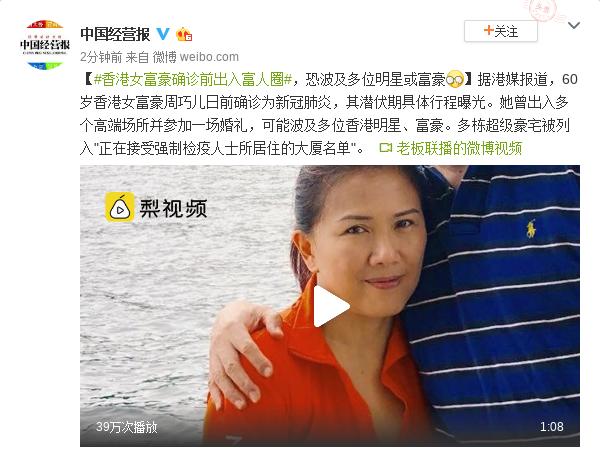 香港女富豪确诊前出入富人圈,恐波及多位明星或富豪图片