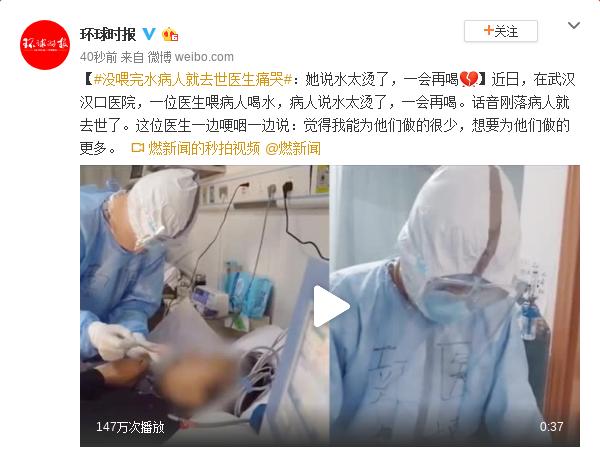没喂完水病人就去世医生痛哭:她说水太烫了,一会再喝图片