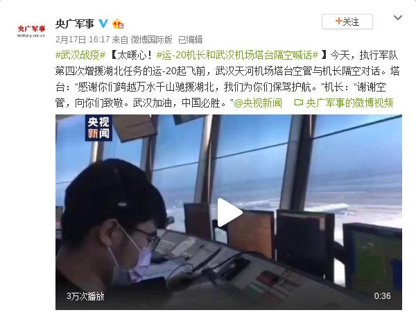 太暖心!运-20机长和武汉机场塔台隔空喊话图片