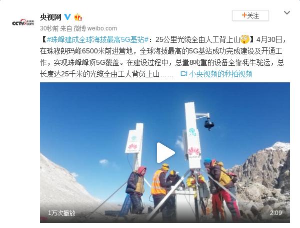 【赢咖3主管】珠峰建成赢咖3主管海拔图片