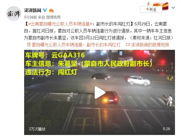 云南蒙自曝光公职人员车辆违章:副市长的车闯红灯图片