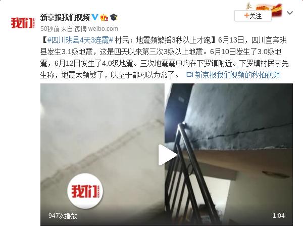 四川珙县4天3连震 村民:地震频繁摇3秒以上才跑图片