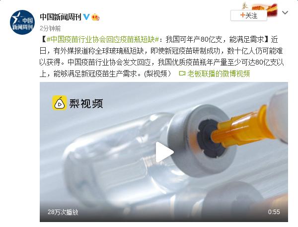 「天富官网」应疫苗瓶短缺我国可天富官网年产8图片