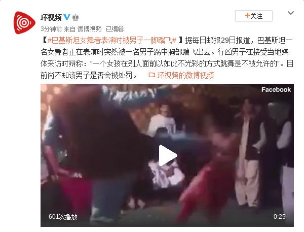 巴基斯坦女舞者被男子一脚踹飞:称女孩跳舞不光彩