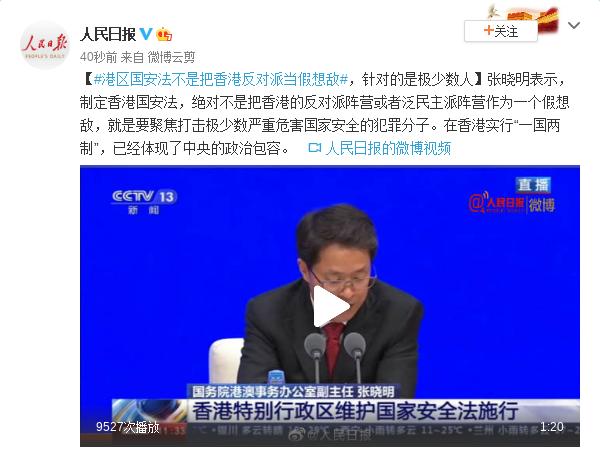 法不是摩天代理把香港反对派当假想敌针对,摩天代理图片