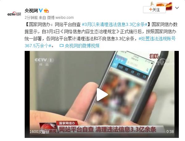 国家网信办:网站平台自查 3月以来清理违法信息3.3亿余条图片