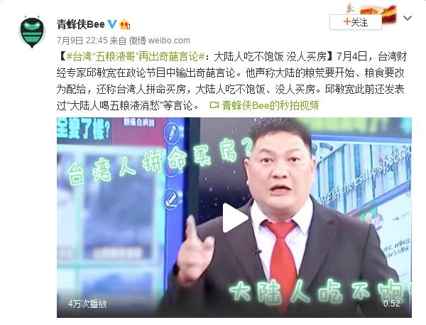 """台湾""""五粮液哥""""奇葩言论:大陆人吃不饱饭 没人买房图片"""