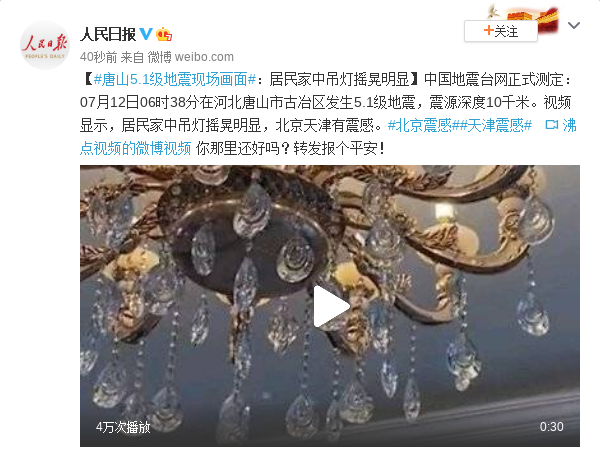 唐山5.1级地震现场画面:居民家中吊灯摇晃明显图片