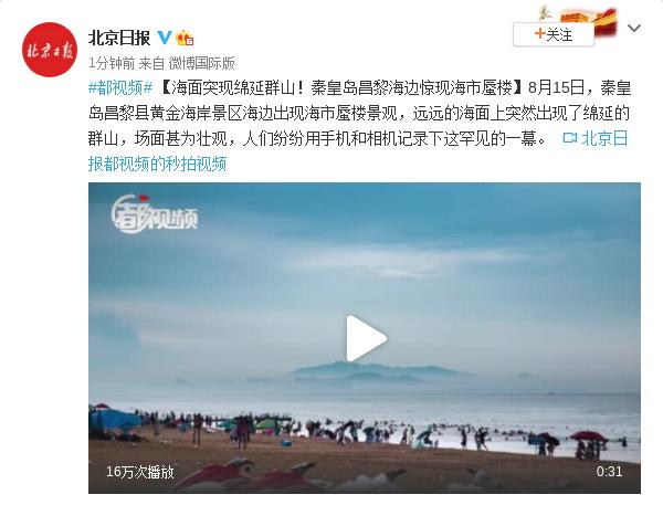 秦皇岛现海市蜃楼景观   海市蜃楼是怎么形成的?