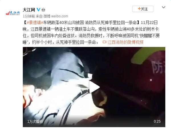 江西景德镇车辆跌落40米山沟被困 消防员从死神手里拉回一条命图片
