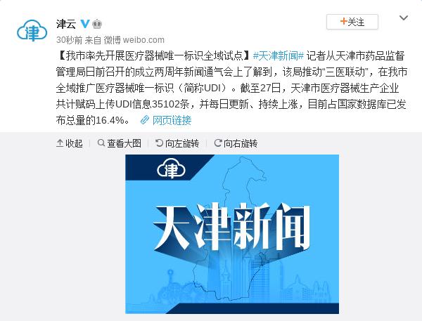 天津市率先开展医疗器械唯一标识全域试点图片