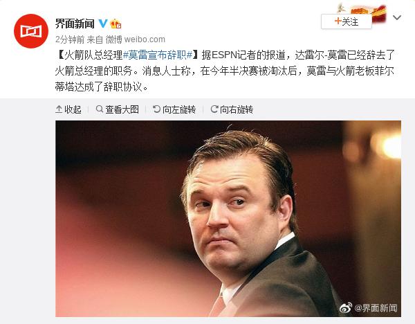 外媒:火箭队总经理莫雷宣布辞职