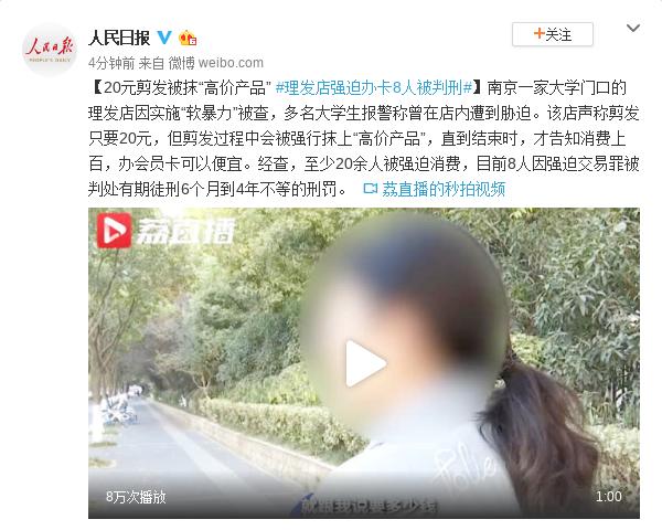 "pt三棵树,幼儿园老师要孩子拍""我家的车"",深圳市南山区教育局:已叫停并道歉"