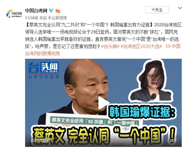 """韩国瑜拿出有力证据:蔡英文完全认同""""一个中国""""图片"""
