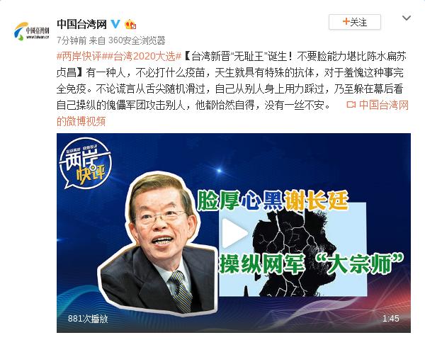 台湾新晋无耻王诞生 不要脸能力堪比陈水扁苏贞昌图片