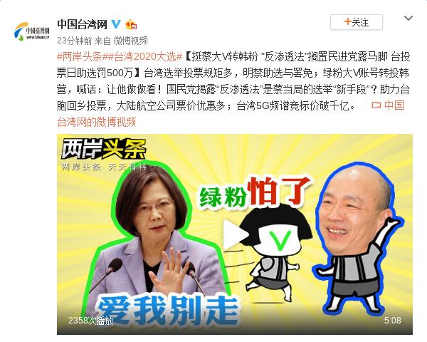 """挺蔡大V转韩粉 """"反渗透法""""搁置民进党露马脚图片"""