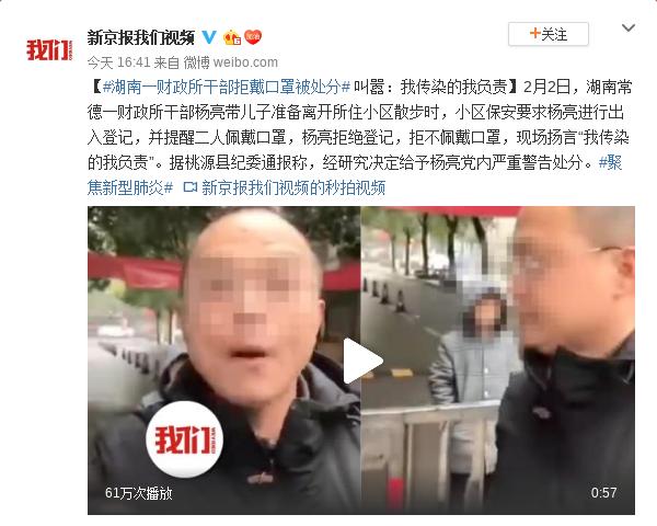 湖南一财政所干部拒戴口罩 叫嚣:我传染的我负责图片
