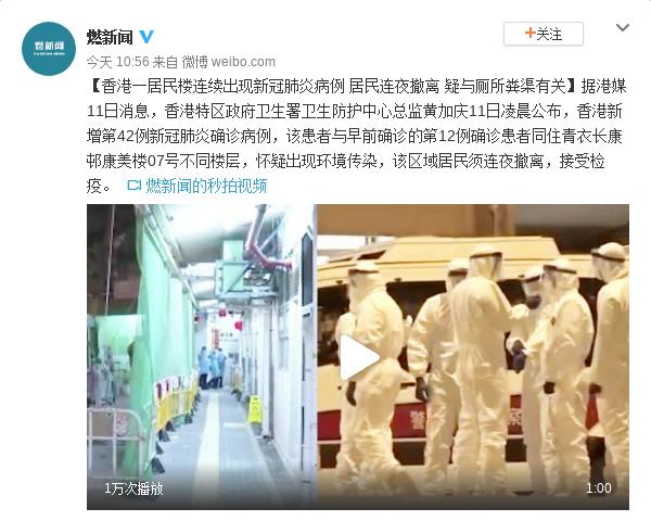 香港一居民楼连续出现肺炎病例 疑与厕所粪渠有关网易体育巴萨