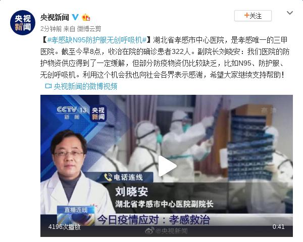 孝感三甲医院副院长:孝感缺N95防护服无创呼吸机图片