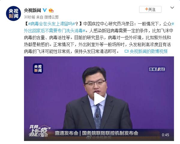 病毒会在头发上滞留吗?中国疾控中心研究员回应图片