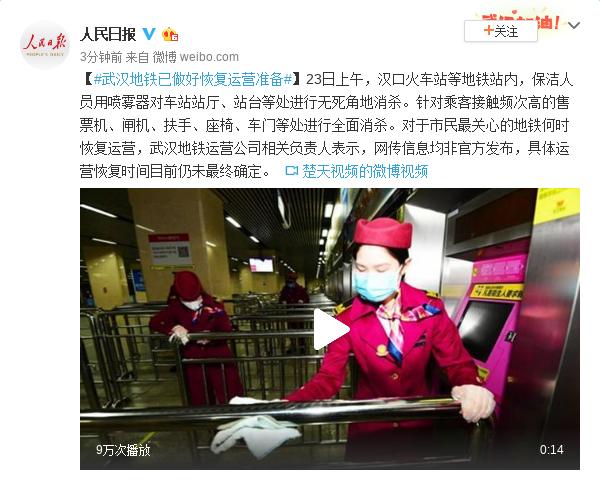 武汉为恢复地铁正常运行,做足充分准备进行全面消毒