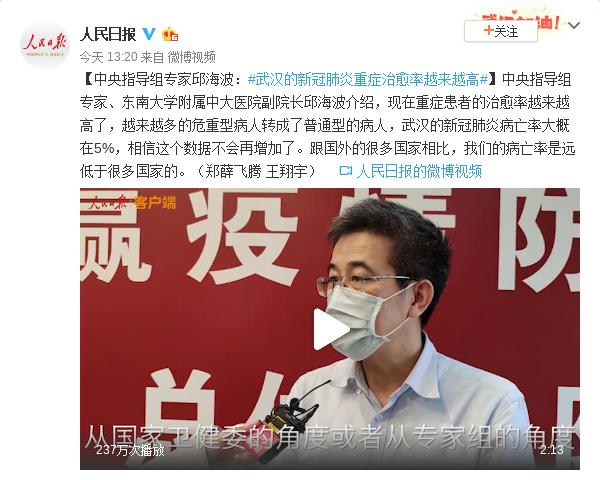 武汉的新冠肺炎重症治愈率越来越高