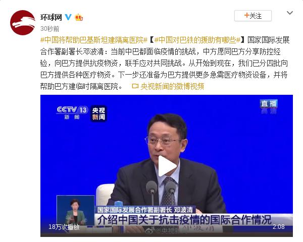 中国将帮助巴基斯坦建隔离医院