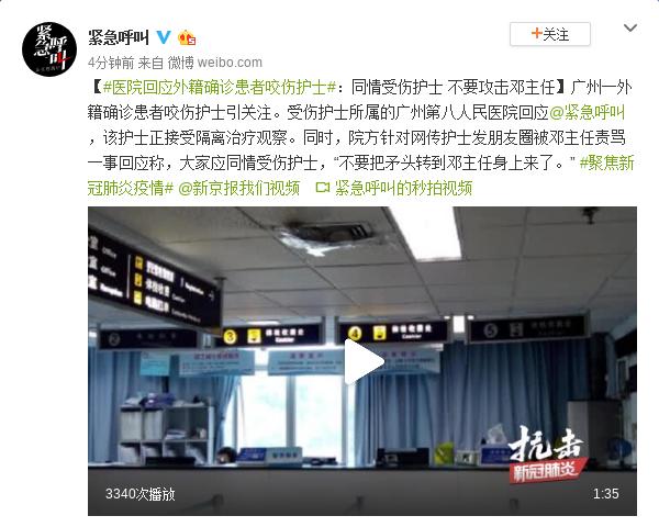 医院回应外籍确诊患者咬伤护士:同情受伤护士 不要攻击邓主任图片