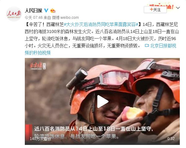 辛苦了!西藏林芝大火扑灭后消防员同吃苹果面露笑容图片