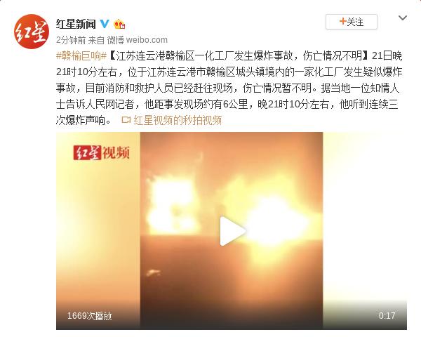 摩天登录,榆区一化摩天登录工厂发生爆炸事图片