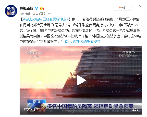 摩天注册疫摩天注册情58名中国籍船图片