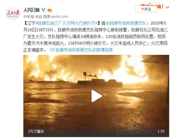 辽宁抚顺石油三厂火灾明火已被扑灭图片