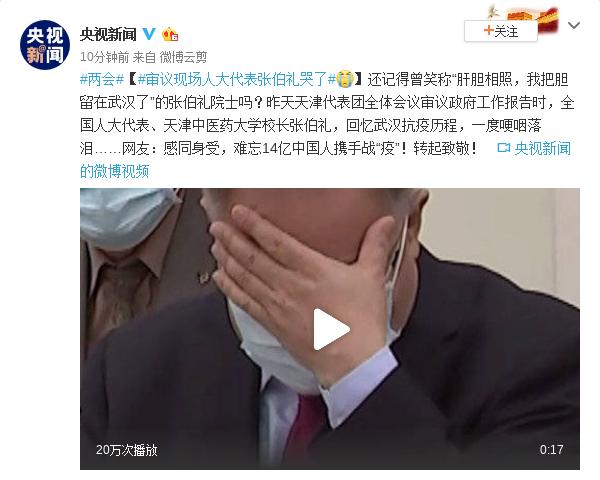 赢咖3官网:议现场人大代表张伯赢咖3官网礼哭了图片