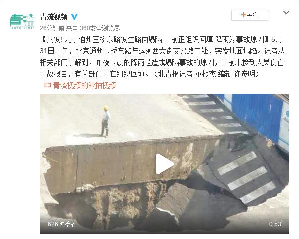 突发!北京通州玉桥东路发生路面塌陷 目前正组织回填图片