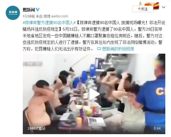 菲律宾逮捕90名中国人 抓捕现场曝光