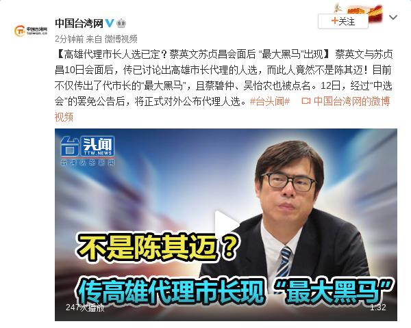 """高雄代理市长人选已定?蔡英文苏贞昌会面后 """"最大黑马""""出现图片"""