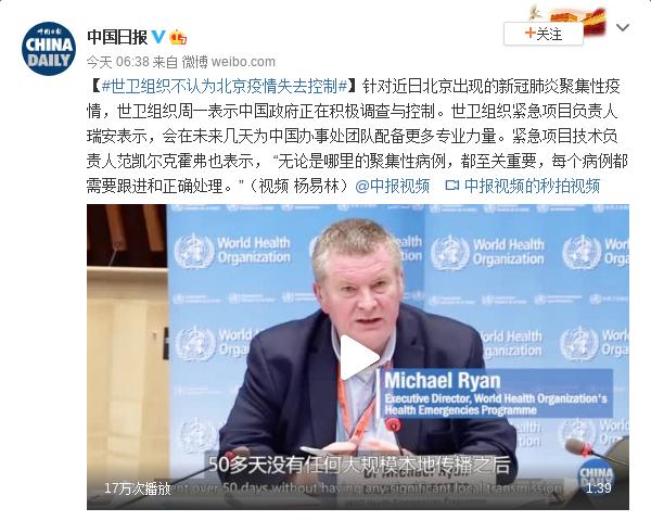 世卫组织:不认为北京疫情失控   每个病例都需要跟进