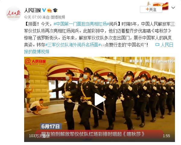 今天中国第一门面担当天富亮相红场阅,天富图片