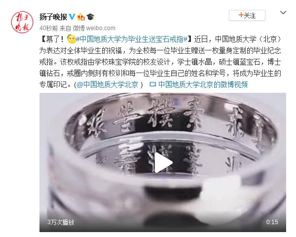 慕了!中国地质大学为毕业生送宝石戒指图片
