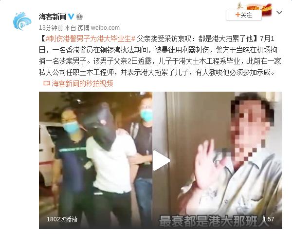 刺伤港警男子为港大毕业生 父亲哀叹:港大拖累了他图片