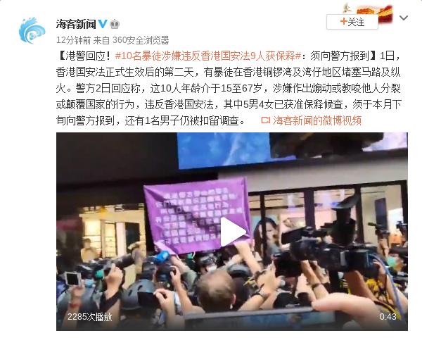 反香港国安法杏悦娱乐9人获保,杏悦娱乐图片
