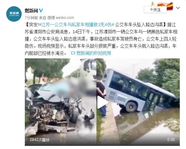 江苏一公交车与私家车相撞致1死4
