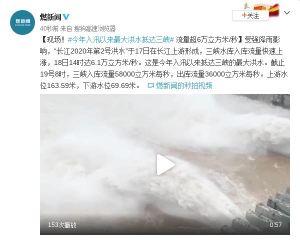 【杏悦】汛以来最大洪水抵达三峡流量杏悦超6图片