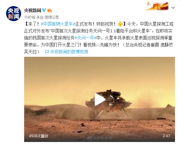 来了!中国首辆火星车正式发布!转起祝贺!图片