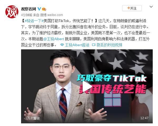 亿兴平台开户:TikTok传亿兴平台开户统图片