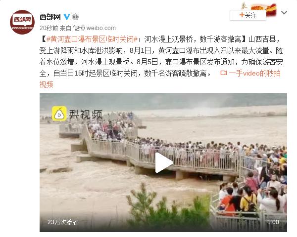 杏耀app首页,口瀑布景区临时关闭图片