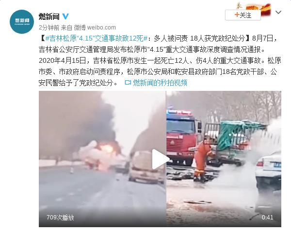 """吉林松原""""4-15""""交通事故致12死:18人获党政纪处分"""