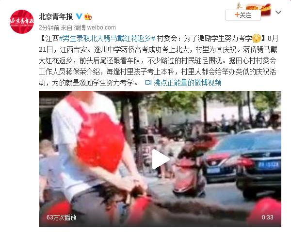 江西男生录取北大骑马戴红花返乡 村委会:为激励学生