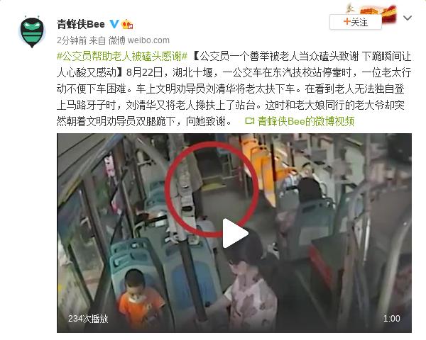 公交员帮助老人被磕头致谢 下跪瞬间让人心酸又感动