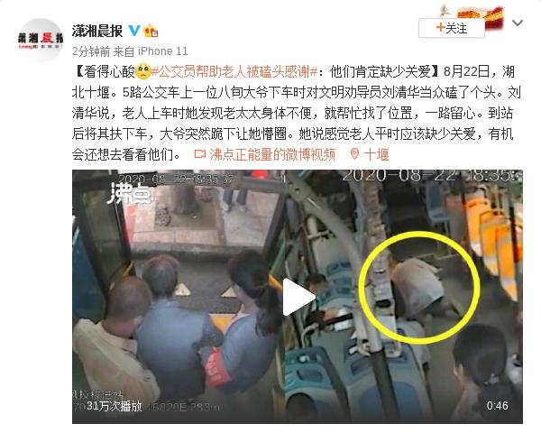 公交员帮助老人被跪下磕头感谢:他们肯定缺少关爱